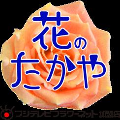 花のたかや